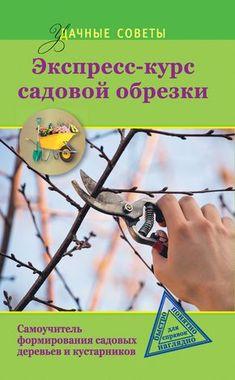 Экспресс-курс садовой обрезки - Окунева Ирина