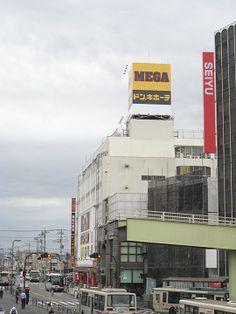 MEGAドン・キホーテ武蔵小金井駅前店 - 5-11-2 Honchō, Koganei-shi, Tōkyō / 東京都小金井市本町5丁目11−2