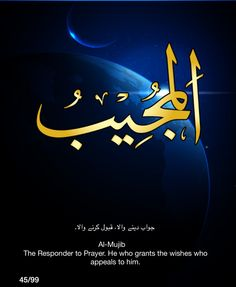 The Responder to Prayer. He who grants the wishes of appeals to him. Names Of God, Cool Names, Religious Quotes, Islamic Quotes, Attributes Of God, Beautiful Names Of Allah, Allah Names, Allah Quotes, Islamic Art Calligraphy