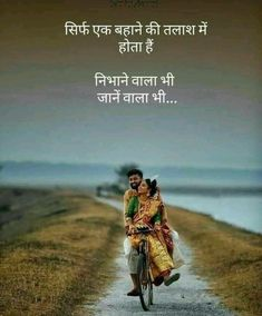 new Hindi motivational quotes picture collection - Life is Won for Flying (. new Hindi motivational quotes picture collection - Life is Won for Flying (wonfy) Friendship Quotes In Hindi, Hindi Quotes On Life, Motivational Quotes In Hindi, Good Life Quotes, Good Morning Quotes, Quotes Inspirational, Hindi Quotes Images, Shyari Quotes, True Love Quotes