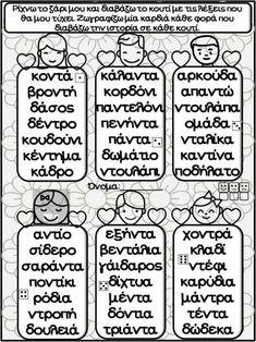 Ανάγνωση. Για τις μικρές τάξεις του δημοτικού και για μαθητές με μαθη… Greek Language, Teaching Techniques, Educational Activities, Special Education, Grammar, Classroom, Letters, Mood, Writing
