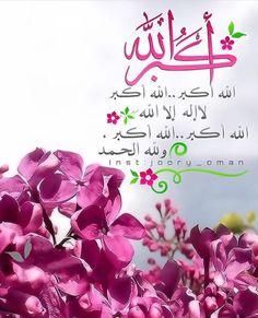 Eid Mubarak Pic, Eid Mubarak Wishes, Eid Mubarak Greetings, Eid Takbeer, Ramadan, Islamic Information, Hd Wallpaper Iphone, Names Of God, Happy Eid