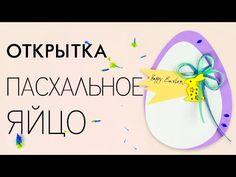 К пасхальным праздникам мы подготовим поздравительную открытку  в виде яйца, которая станет приятными подарком друзьям! #пасхальнаяоткрытка #открыткаяйцо #пасха