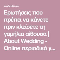Ερωτήσεις που πρέπει να κάνετε πριν κλείσετε τη γαμήλια αίθουσα   About Wedding - Online περιοδικό γάμου, ιδέες για οργάνωση, νυφικά, χτενίσματα, στολισμό και έναν τέλειο γάμο Tips, Wedding, Valentines Day Weddings, Weddings, Marriage, Chartreuse Wedding, Counseling