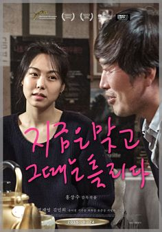 Hong Sang-soo's latest film is a thought provoking, intuitively insightful, and often hilarious discourse on relationships.