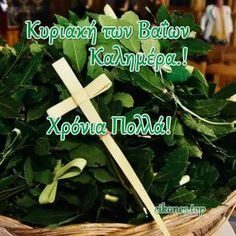 Good Morning Messages, Wise Words, First Love, Prayers, Religion, Character Design, Herbs, Easter, Sunday