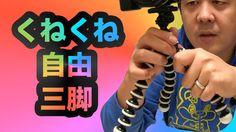 【Omala】ミニ三脚/卓上三脚 /クネクネ三脚 ゴリラポッド iPhone/Android/カメラ/LED照明 ビデオライト【mucciTV】...