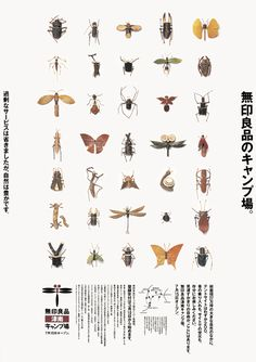 無印良品キャンプ場 Japan Graphic Design, Japan Design, Graphic Design Illustration, Illustration Art, Book Posters, Type Posters, Poster Prints, Leaflet Design, Japanese Prints