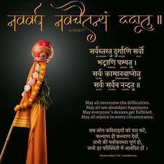 Hindu New Year Wishes in Sanskrit New Year Wishes Messages, New Year Wishes Quotes, Happy New Year Quotes, Happy New Year Wishes, New Year Message, Quotes About New Year, Wishes Images, Sanskrit Quotes, Vedic Mantras