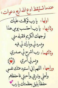 دعاء Islam Hadith, Islam Quran, Islam Beliefs, Duaa Islam, Islam Religion, Alhamdulillah, Beautiful Arabic Words, Arabic Love Quotes, Quran Verses