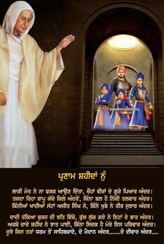 Holy Quotes, Gurbani Quotes, Truth Quotes, Sikh Quotes, Punjabi Quotes, School Quotes For Students, Sikhism Religion, Learn To Fight Alone, Shri Guru Granth Sahib