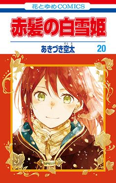 Manga Anime, Anime Art, Violet Evergarden Anime, Akagami No Shirayukihime, Snow White With The Red Hair, Anime Love Couple, Manga Covers, Sketches, Fan Art