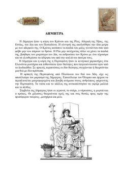 Το βιβλίο των θεών Ecards, Greek, Memes, School, E Cards, Meme, Greece