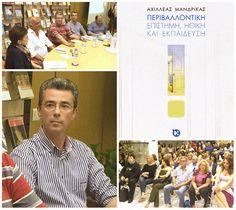 Παρουσίαση του νέου βιβλίου του Αχιλλέα Μανδρίκα «Περιβαλλοντική επιστήμη, ηθική και εκπαίδευση» στον Πολυχώρο των Εκδόσεων Καλέντη http://www.kalendis.gr/enimerosi/197-mandrikas-presentation