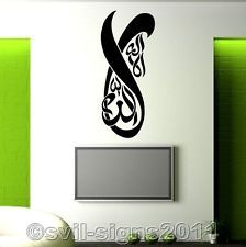 Islamic Calligraphy art , Lah Ilaha Illallah , Wall sticker