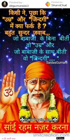 Sai Baba Pictures, Sai Baba Photos, Om Sai Ram, Children In Need, True Facts, Lord Shiva, Happy Family, Love Life, Beautiful Words