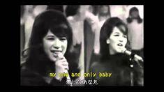 Be My Baby  [日本語訳付き]     ザ・ロネッツ