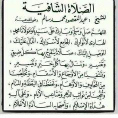 Islamic Qoutes, Islamic Messages, Islamic Dua, Religious Quotes, Arabic Quotes, Duaa Islam, Islam Quran, Miracles Of Quran, Coran Islam