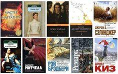 Самые читаемые книги на планете!