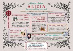 「ALICIAチラシ」A5片面 2015年10月 Salons, Bullet Journal, Lounges