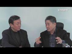 [뉴스타운TV라이브]'시국대담' 4편 시스템클럽 지만원 박사 초대