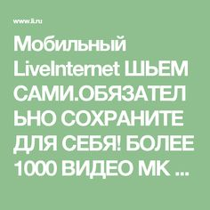 Мобильный LiveInternet ШЬЕМ САМИ.ОБЯЗАТЕЛЬНО СОХРАНИТЕ ДЛЯ СЕБЯ! БОЛЕЕ 1000 ВИДЕО МК ОТ ОЛЬГИ НИКИШИЧЕВОЙ! | X-dranik - Дневник X-dranik |