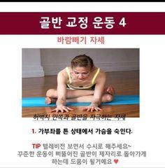 안녕하세요 례인 입니다. 오늘은 골반 교정에 관해 알려드릴게요. 골반은 우리 몸 중심부에서 체중... Love My Body, Yoga Poses, Healthy Life, Knowledge, Fitness, Tips, Exercises, Workouts, Stretching