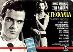 Cinema Posters, Retro Posters, Movie Posters, Cinema Theatre, Music Tv, Old Movies, Classic Movies, Horror Movies, Greek