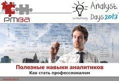 Моя тема — полезные навыки аналитиков и нацелена на то, чтобы показать вам возможности по профессиональному развитию в области бизнес анализа.