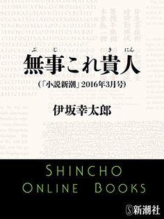 無事これ貴人 (小説新潮) (Kindle Single)   伊坂幸太郎 :::出版社: 新潮社 (2016/7/22):::Kindle
