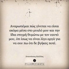 Quotes About Love : Love is a war.It's fighting for someone's heart. - Hall Of Quotes Favorite Quotes, Best Quotes, Love Quotes, Inspirational Quotes, Funny Quotes, The Words, Pillow Quotes, Greek Quotes, Meaning Of Life