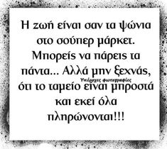 Greek Quotes, Truths, Math, My Love, Instagram, Math Resources, Early Math, Mathematics