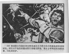 chinese star wars comic | Chinese Star Wars Comic (Part 6 of 6): A Fitting Memorial to the ...