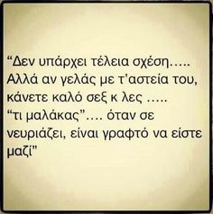 Big Words, Greek Words, Love Words, Favorite Quotes, Best Quotes, Funny Quotes, Life Quotes, Qoutes, Break Up Quotes