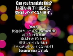 Can you translate this? Hint: check the vocab in the picture!  快適な椅子に座ると、勉強しやすくなります。 かいてきないすにすわると、べんきょうしやすくなります。 Kaitekina isu ni suwaru to, benkyou shi yasuku narimasu. http://www.japanesepod101.com/