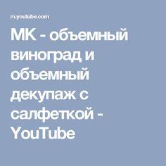 МК - объемный виноград и объемный декупаж с салфеткой - YouTube