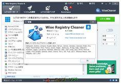 Wise Registry Cleaner 8.71   Wise Registry Cleaner--バーション情報--オールフリーソフト