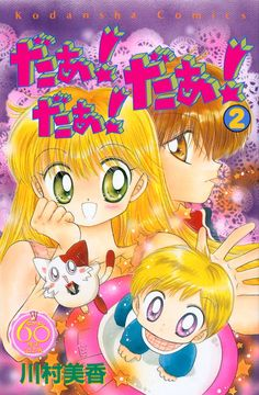Japanese Poster, Shoujo, Manhwa, Retro Fashion, Princess Peach, Anime, Retro Style, Fictional Characters, Baby