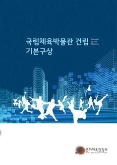 보고서, 문화체육관광부, 2015 Report Cover Design