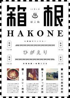 Japanese Poster: A Trip to Hakone. Ryo Kuwabara. 2013////ゆったり感があるけどきちっとしたグリットデザイン。
