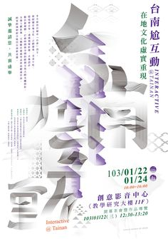 mu chang wu - typo/graphic posters