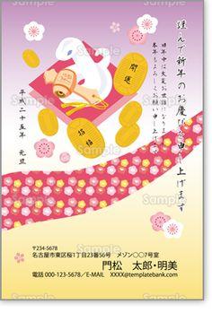 【梅柄に白蛇と小槌】白蛇、小槌と小判など、縁起のよいモチーフを描いた年賀状です。鮮やかに描かれた梅の柄が華やかさをプラスしている意匠です。  http://nenga.templatebank.com/formal/shirohebi/item_white-snake-and-kozuchi-with-ume-formal/