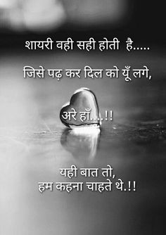 Dosti Quotes In Hindi, Hindi Quotes On Life, Marathi Quotes, Hindi Qoutes, Friendship Quotes, Best Quotes, Love Quotes, Epic Quotes, Dosti Shayari