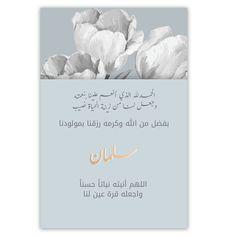 Baby Shower Invitation Templates, Digital Invitations, Deer Wallpaper, Arabic Names, Eid Crafts, Baby Frame, Islamic Quotes Wallpaper, Instagram Logo, Baby Shower Gender Reveal