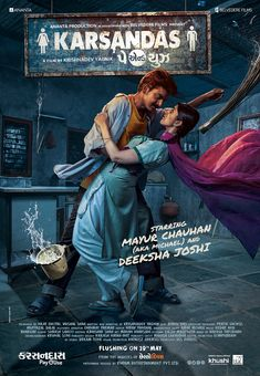 Watch->> Karsandas Pay and Use 2017 Full - Movie Online Movies 2017 Download, Free Movie Downloads, New Movies, Good Movies, Movies Online, Movies Free, Movie To Watch List, Romance, Romantic