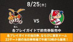 長戸千晶 http://www.giants.jp/top.html