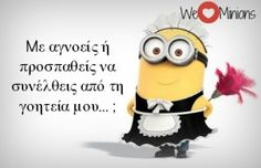 Minions Archives - Page 6 of 49 - Free Mind Funny Greek Quotes, Funny Picture Quotes, Funny Photos, Minion Jokes, Minions, Funny Statuses, Free Mind, Greek Words, Funny Couples
