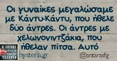 Funny Greek Quotes, Funny Picture Quotes, Sarcastic Quotes, Funny Quotes, Funny Memes, Jokes, Sisters Of Mercy, Try Not To Laugh, English Quotes