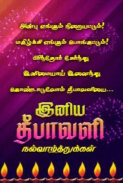 Diwali Messages in tamil - Happy Diwali 2018 Wishes, Sms, Status, Jokes ,Greetings Tamil Wishes, Diwali Wishes Messages, Diwali Message, Happy Diwali In Tamil, Diwali Poster, Diwali 2018, Lord Ganesha Paintings, Bible Words, Morning Wish