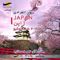 تور انفرادی ژاپن بهار ۱۳۹۷ ژاپن / ۴ شب توکیو هتل ۴ ستاره:۹۵۰دلار + هزینه پرواز هتل ۵ ستاره: ۱۱۵۰ دلار + هزینه پرواز اطلاعات بیشتر:۰۲۱۲۴۸۲۵ www.tahagasht.com